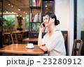 カフェ コーヒーブレイク 女性の写真 23280912