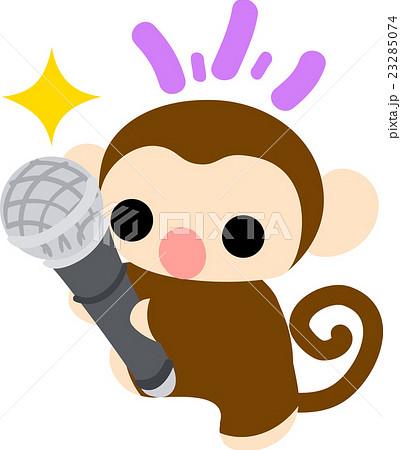 マイクを持った可愛いお猿さんのイラスト素材 23285074 Pixta