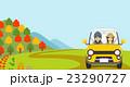 秋のドライブ カップル 正面 23290727