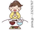 食事 いただきます 女性のイラスト 23292767