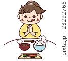 食事 いただきます 女性のイラスト 23292768