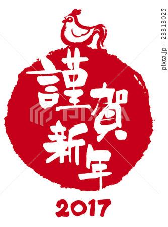 筆文字_赤丸の謹賀新年2017と酉のイラスト 23313025