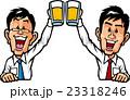 乾杯 宴会 飲み会のイラスト 23318246