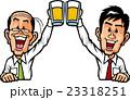 乾杯 宴会 飲み会のイラスト 23318251