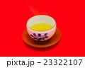 煎茶 23322107