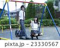 高校生カップル 公園 23330567