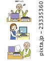 パソコン遠隔サービス シニア 23335360