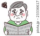 おじいさん 新聞3 23336617
