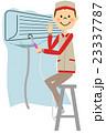 ハウスクリーニング エアコン掃除 23337787