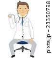 医者 医師 診察 23350798