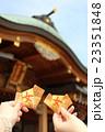 おみくじ 女子旅 23351848
