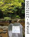 長崎公園の噴水 23352066