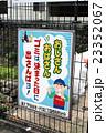 ごみ捨て場の看板 23352067