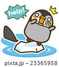 ペンギンカフェ ヘルプ 23365958