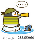 ペンギンカフェ 海賊+見張り 23365960