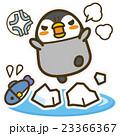 ペンギン 怒る 怒りのイラスト 23366367