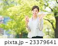 新緑 スマホを持つ女性(ビジネス) 23379641