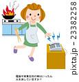火災 防災 天ぷらのイラスト 23382258