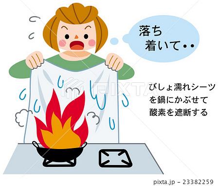 家庭の防災(火災) 23382259