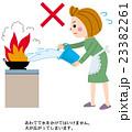 消火 火災 防災のイラスト 23382261