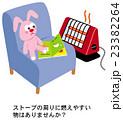 家庭の防災(火災) 23382264