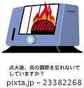 家庭の防災(火災) 23382268