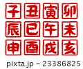 十二支 筆文字 年賀状のイラスト 23386825