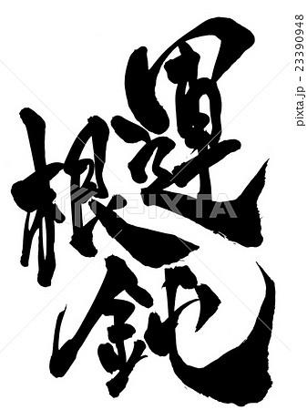 運根鈍・・・文字のイラスト素材...
