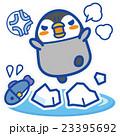ペンギン 怒る 怒りのイラスト 23395692