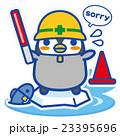 ペンギンカフェ ご迷惑をお掛けします 23395696