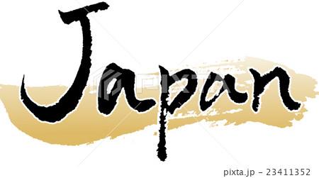 Japan 日本 手書きの筆文字 23411352