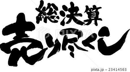 総決算売り尽くしのイラスト素材 [23414563] - PIXTA