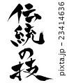 伝統伎 和文字 筆文字のイラスト 23414636