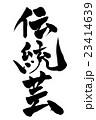 筆文字 伝統芸 23414639