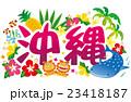 沖縄 沖縄素材 素材のイラスト 23418187