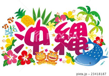沖縄素材 アイコン ロゴ 23418187