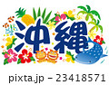 沖縄 沖縄素材 素材のイラスト 23418571