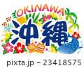 沖縄 沖縄素材 素材のイラスト 23418575