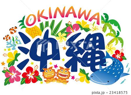 沖縄素材 アイコン ロゴ 23418575