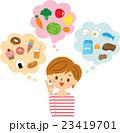 女性 ダイエットイメージ 栄養管理 23419701