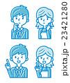 夫婦 問題 解決のイラスト 23421280
