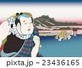 歌川国貞 東海道五十三次の内 府中 喜多八のイメージイラスト 23436165
