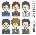 ビジネスマンのセット【シンプルキャラ・シリーズ】 23449942