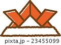兜(赤) 23455099