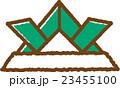 兜(緑) 23455100