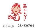 女子駅伝 23459794