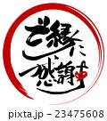 筆文字 ご縁に感謝(まる).n 23475608