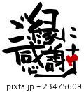 筆文字 ご縁に感謝(ハート).n 23475609