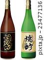 焼酎 酒 瓶のイラスト 23477136