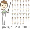 白衣を着た看護師の女性vol.2(指示棒・PCなど, 様々な表情やポーズのイラストをセット) 23481010